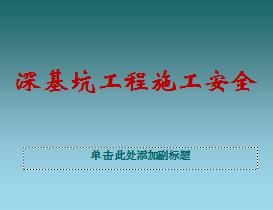 施工安全管理常用表格(84个表格)