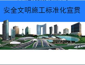 轨道交通铁路工程安全文明施工标准化宣贯管理