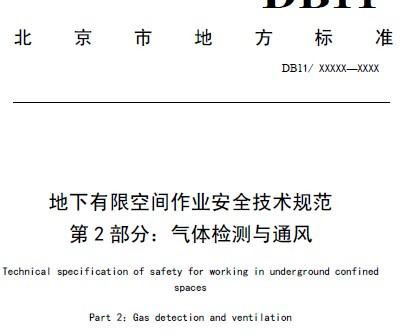 地下有限空间作业安全技术规范第2部分:气体检测与通风地下有限空间作业安全技术规范第2部分:气体检测与通风