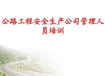公路工程安全生产公司管理人员培训讲义