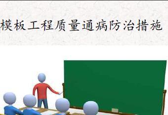 模板工程质量通病防治措施培训课件