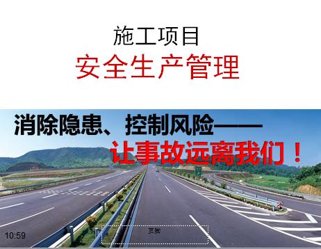 公路施工安全生产管理三类人员教育培训