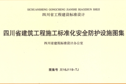 川16J119-TJ 四川省建筑工程施工标准化安全防护设施图集