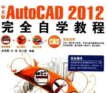 中文版AutoCAD2012完全自学教程