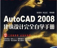 AutoCAD 2008香港六合开奖直播设计完全自学手册