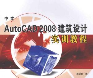 Auto CAD2008建筑设计实训教程