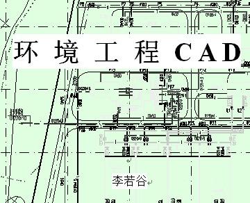 环境工程CAD