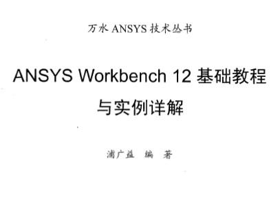 ANSYS Workbench12基础教程与实例详解