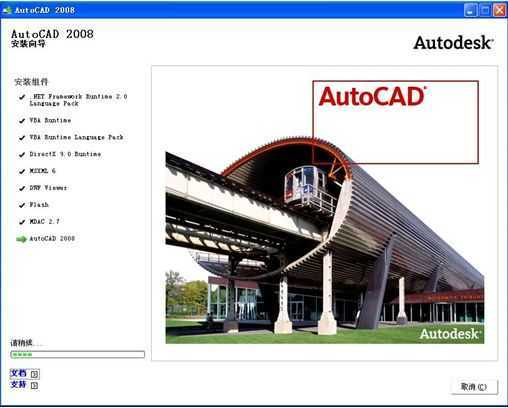 AutoCAD2008 ��w中文版
