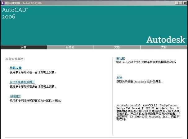 AutoCAD 2006 简体中文版