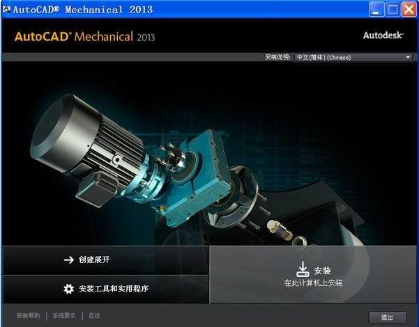 AutoCAD2013 简体中文版免费下载(含注册机)