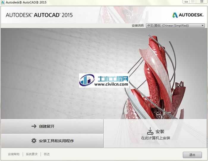 AutoCAD 2015 简体中文版 (64位含注册机)