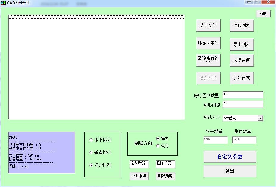 CAD图纸合并14版