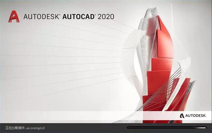 AutoCAD 2020简体中文版