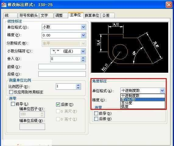标注CAD中方式设置教程?-CAD安装角度家具cad工具图片