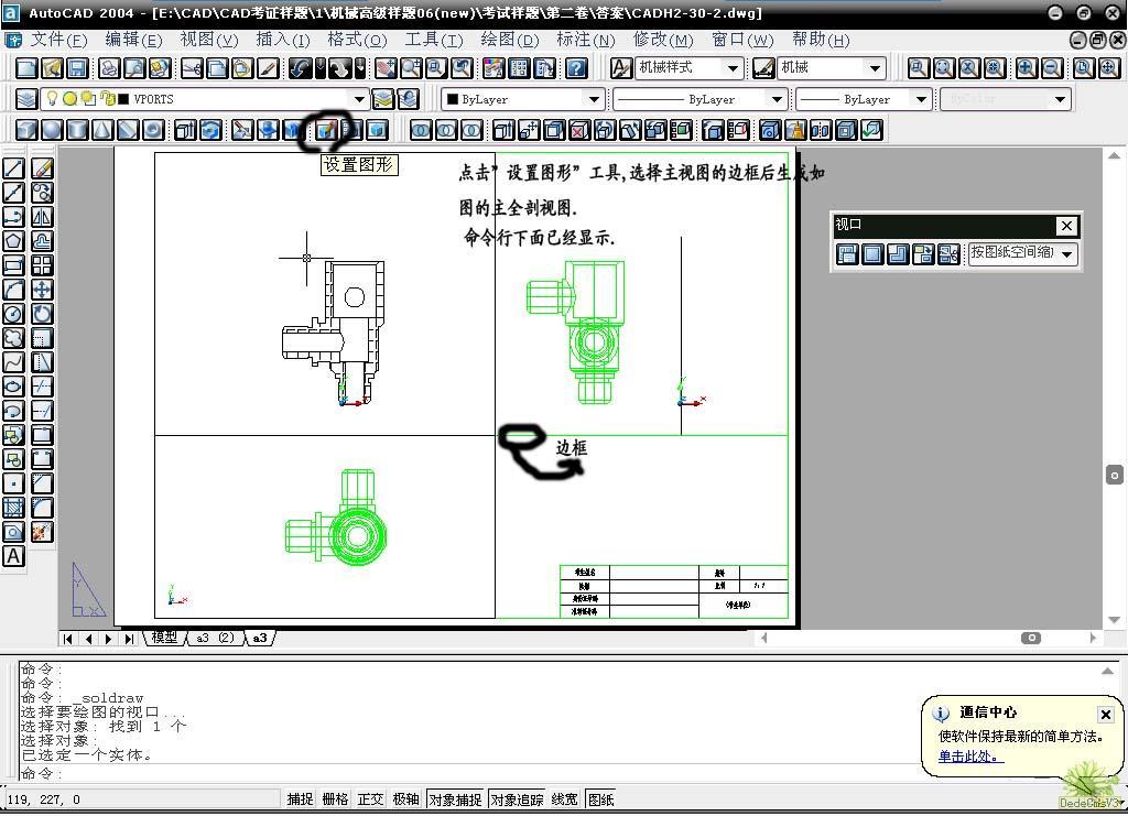 AutoCAD由立体图v表格三视图的表格-CAD安坐标从方法中导入把cad中图片