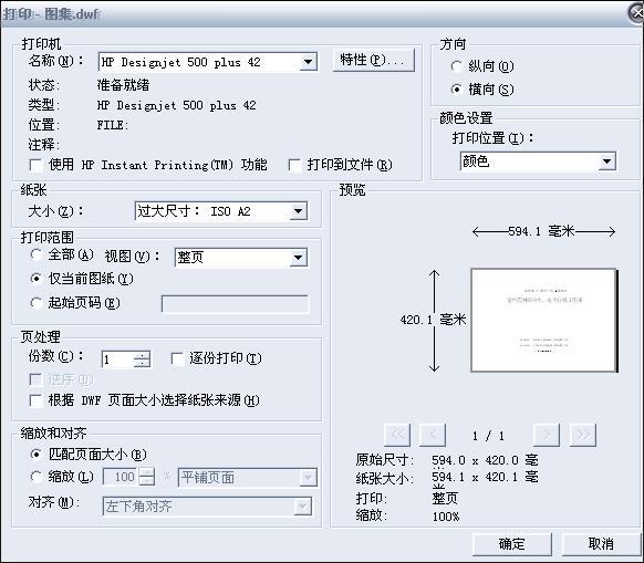 dwf图形大小的不变cad打印格式缩小怎么中文件图片