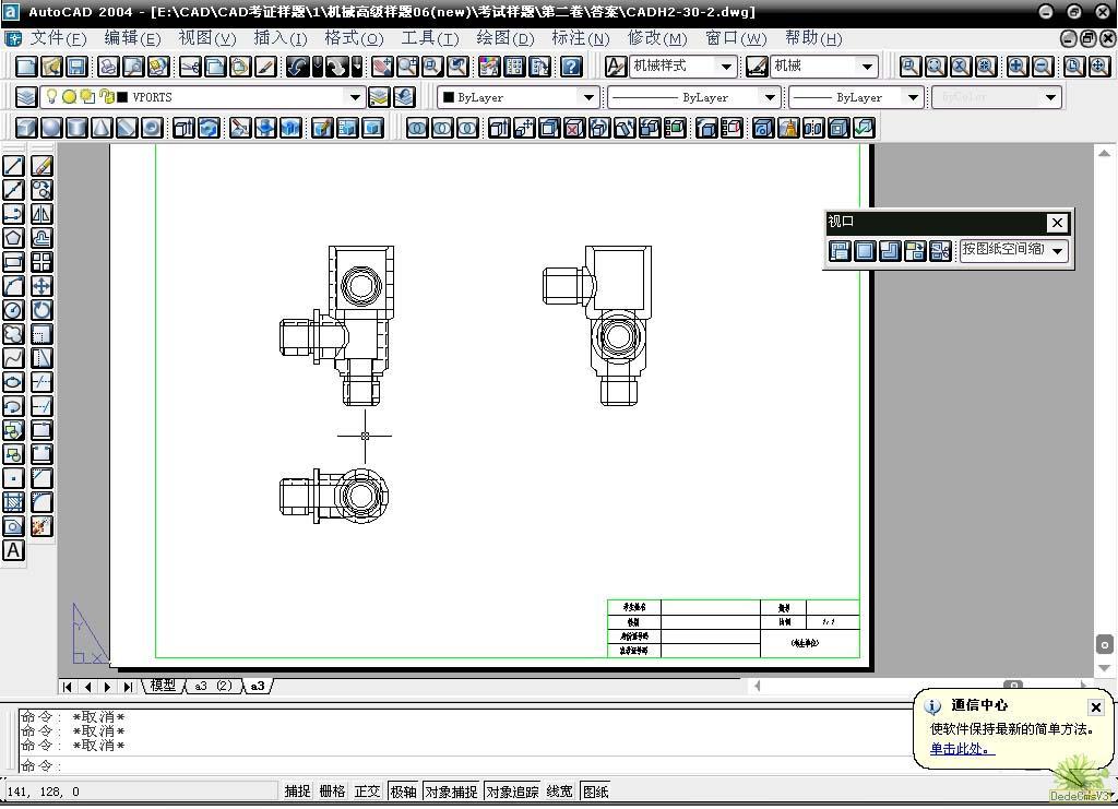 AutoCAD由立体图v方法三视图的方法-CAD安cad版本图标删除后图纸高图片