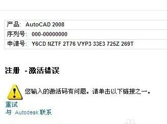 CAD2008激活失败安装注册区域错误老是北京市位置图激活cad图片