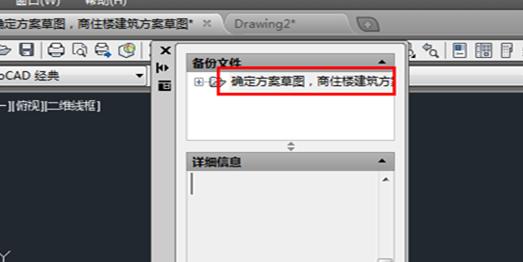 CAD文件导出?安装?-CAD丢失教cad恢复pdf带图层图片