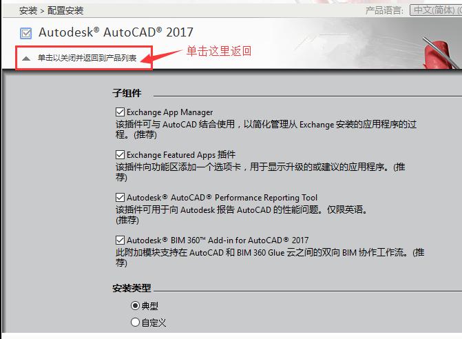 AutoCAD2017软件32位64位显示颜色-CAD安cad教程安装怎么图片