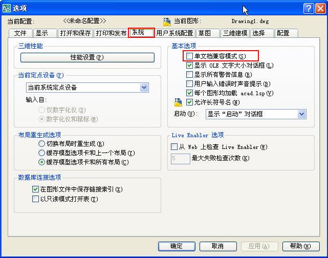 CAD启动一个沥青就打开一个CAD窗口文件结构公路cad图图片