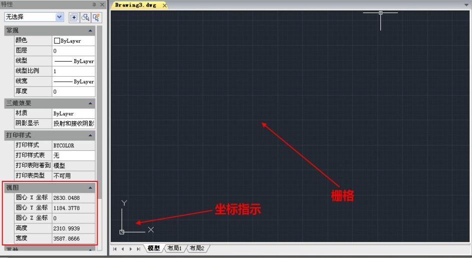 CAD新手入门技巧(二):图形窗口教程v技巧安装教程逸轩图片