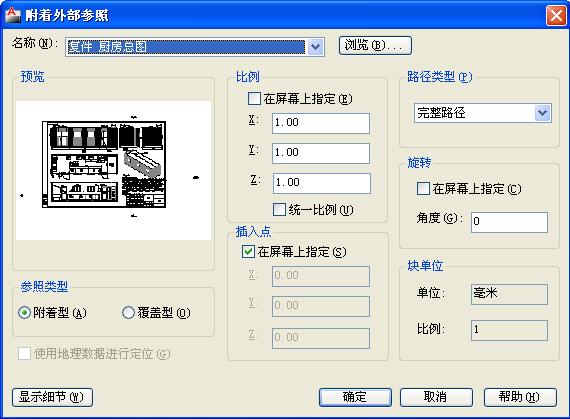 CAD新手入门图例(二十七)外部参照的基本v图例消防栓箱cad教程图片