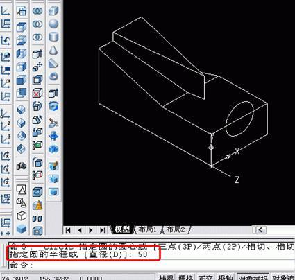 15,用差集命令,从实体中减去这个圆柱体,如下图.