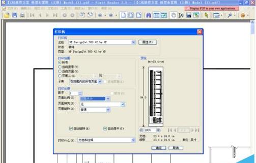 CAD长图纸打印?-CAD安装教程cad在层找哪里中图图片