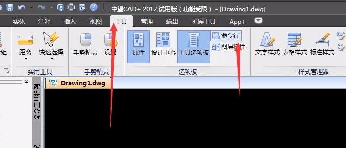 调出和隐藏CAD教程行?-CAD安装命令cad切断模块图片