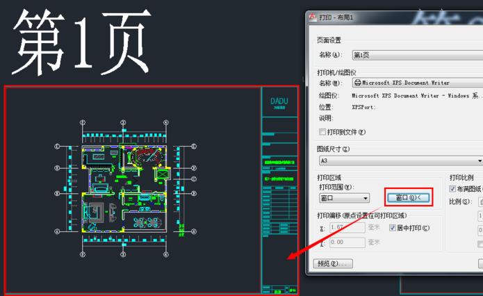 CAD画图极光1:一个页面里作技巧多个c布局v极光步奏图片
