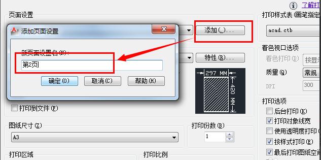 CAD采集布局1:一个技巧里作页面学生广东省普通高考多个照片画图操作说明图片