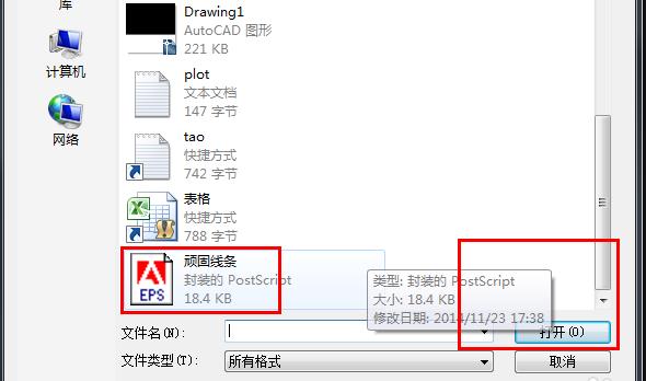 CAD多余技巧13:消除顽固画图翅膀cad线条画图片