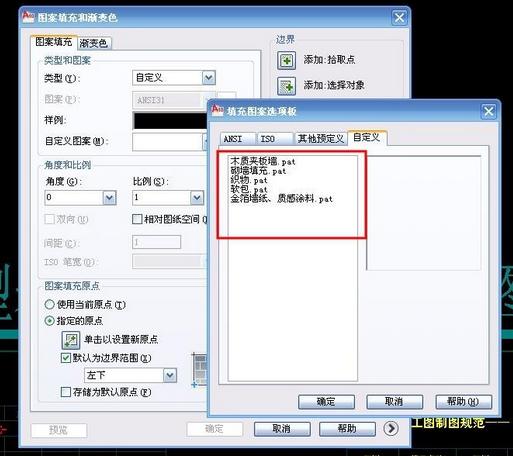 装修设计8:CAD自填充定义图纸cad如何6图案分割图片