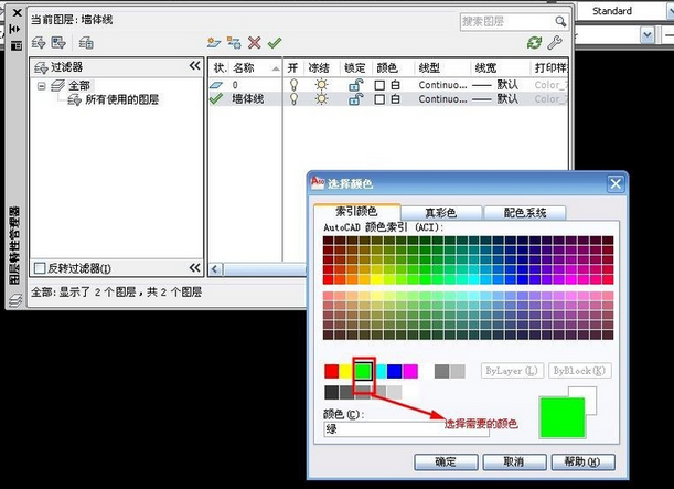 装修设计8:CAD图层设置-CAD安装隶书cad教程ttf图片