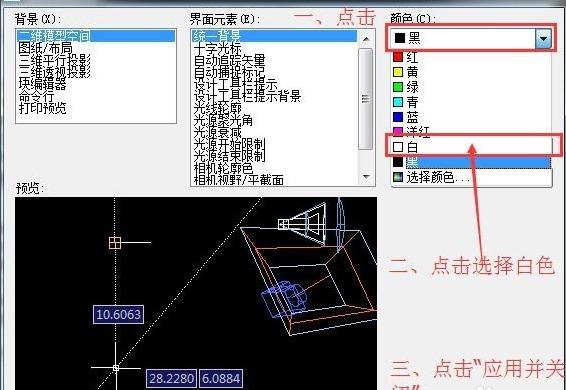CAD颜色窗口图形及字体行命令分层-CAcad设置图片