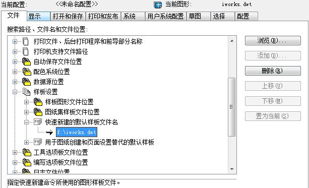 CAD模板设置工具安装-CAD默认软件cadv模板教程图片
