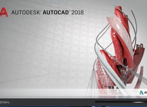 autoCAD2018安装图文详细教程