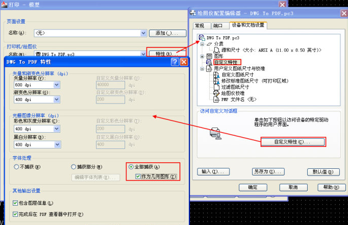 CAD图输出成PDF打印时正常,但预览后cad水缸图片