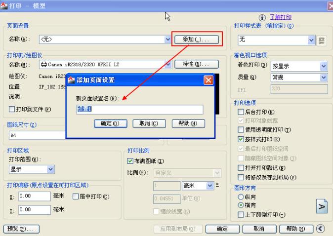 CAD输入其他图纸中的打印设置?cad中mv怎么用图片