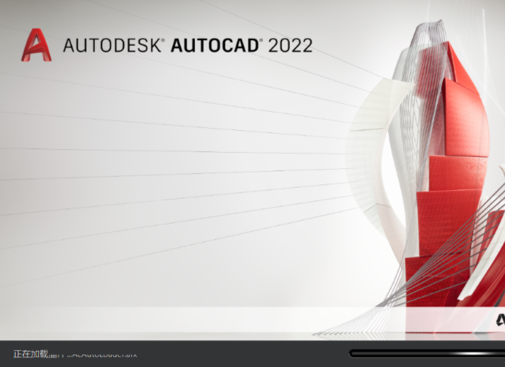AutoCAD2022简体中文版安装教程