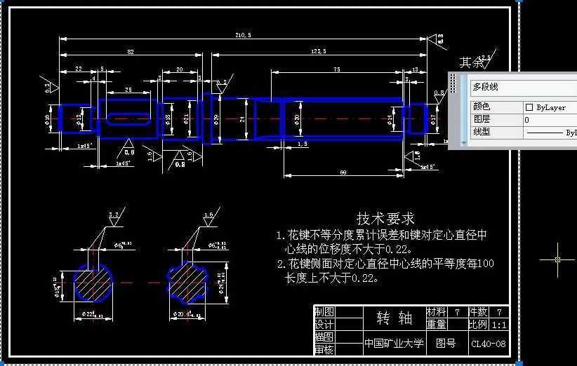 cad2009完善转轴零件图纸教程