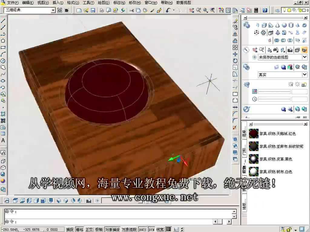 CAD2007教程渲染文件免费下载-AutoCAD20cad免费下载图形3690000图片