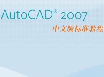 2007CAD基础视频教程  第五部分