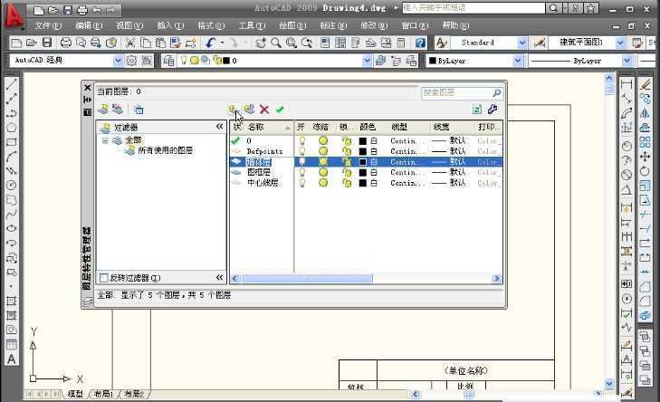 绘制CAD乒乓球馆照明平面图视频教程