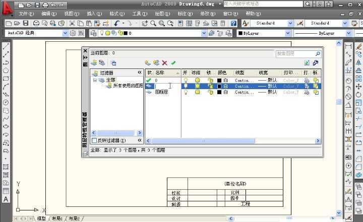 绘制CAD有线电视系统图教程