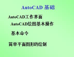 CAD绘图教程