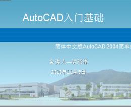 AutoCAD入门基础
