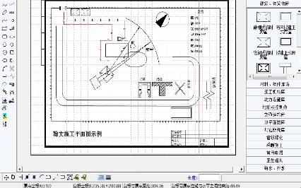 翰文平面图绘制软件